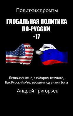 Андрей Григорьев - Глобальная политика по-русски–17