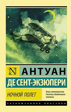 Антуан де Сент-Экзюпери - Ночной полет (сборник)