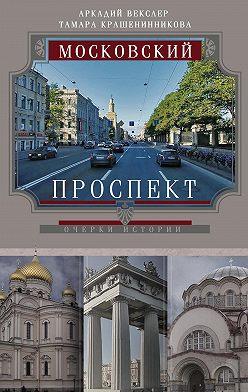 Тамара Крашенинникова - Московский проспект. Очерки истории