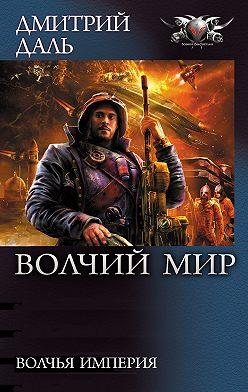Дмитрий Даль - Волчья Империя