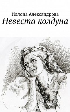 Иллона Александрова - Невеста колдуна