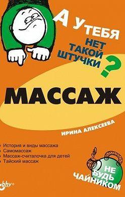 Ирина Алексеева - Массаж
