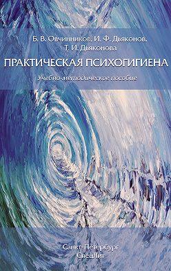 Борис Овчинников - Практическая психогигиена