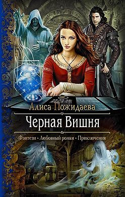 Алиса Пожидаева - Черная Вишня