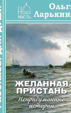 Ольга Ларькина - Желанная пристань
