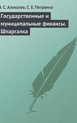 Виктор Алексеев - Государственные и муниципальные финансы. Шпаргалка
