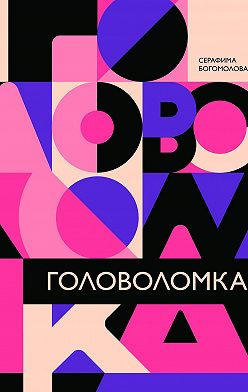 Серафима Богомолова - Головоломка