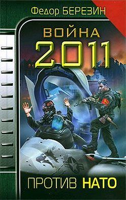 Федор Березин - Война 2011. Против НАТО