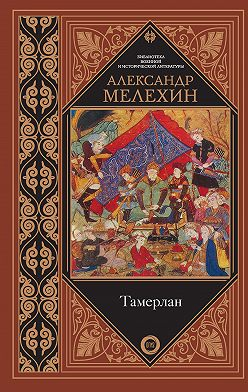 Александр Мелехин - Тамерлан