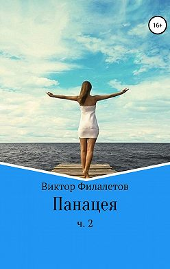Виктор Филалетов - Панацея. Часть 2