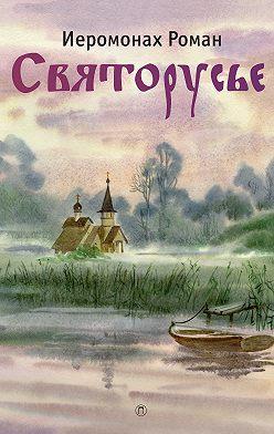 иеромонах Роман (Матюшин-Правдин) - Святорусье