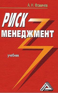 Андрей Фомичев - Риск-менеджмент