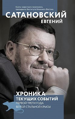 Евгений Сатановский - Хроника текущих событий первой трети года Белой Стальной Крысы