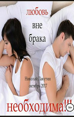 Николай Лакутин - Любовь вне брака (Необходима)