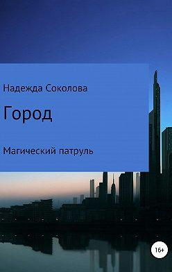 Надежда Соколова - Город. Магический патруль