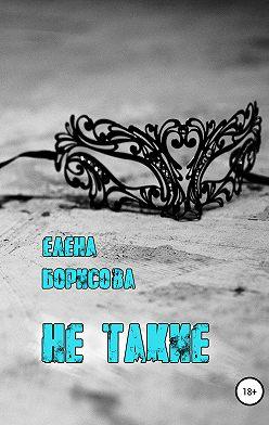 Елена Борисова - Не такие