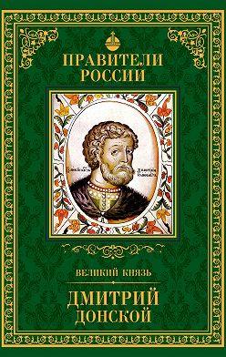 Ольга Плотникова - Великий князь Дмитрий Донской