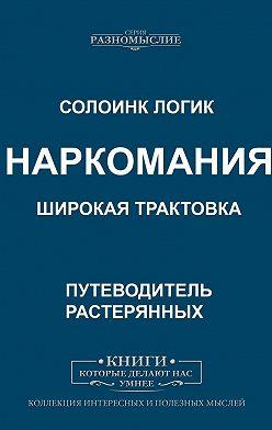 Солоинк Логик - Наркомания. Широкая трактовка