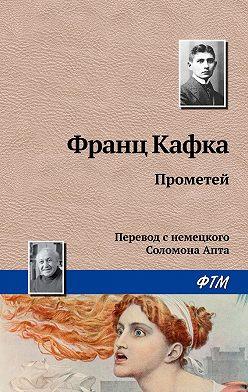Франц Кафка - Прометей