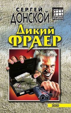 Сергей Донской - Дикий фраер