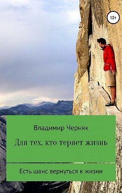 Владимир Черняк - Для тех, кто теряет жизнь