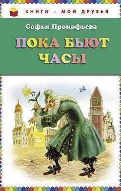 Софья Прокофьева - Пока бьют часы