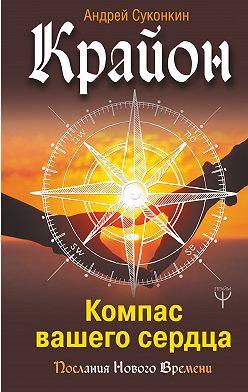 Андрей Суконкин - Крайон. Компас вашего сердца