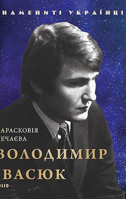 Парасковія Нечаєва - Володимир Івасюк