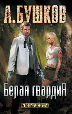Александр Бушков - Пиранья. Белая гвардия