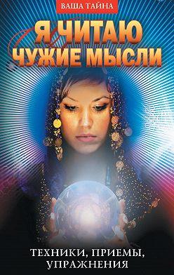 Галина Серикова - Я читаю чужие мысли. Техники, приемы, упражнения