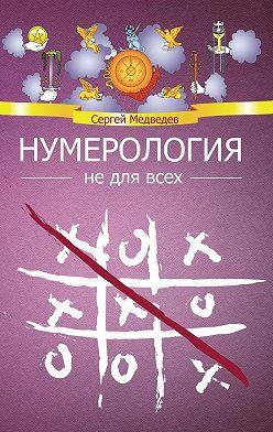 Сергей Медведев - Нумерология не для всех