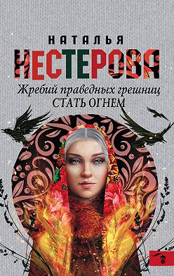 Наталья Нестерова - Жребий праведных грешниц. Стать огнем