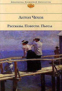 Антон Чехов - Лишние люди