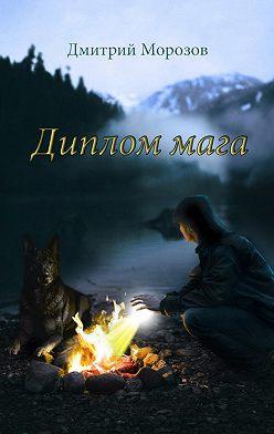 Дмитрий Морозов - Диплом мага