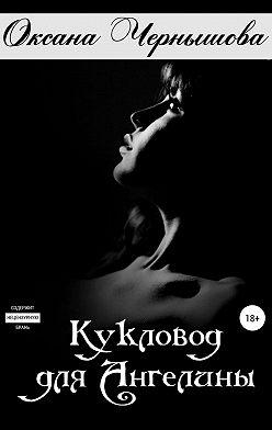 Оксана Чернышова - Кукловод для Ангелины