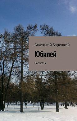 Анатолий Зарецкий - Юбилей