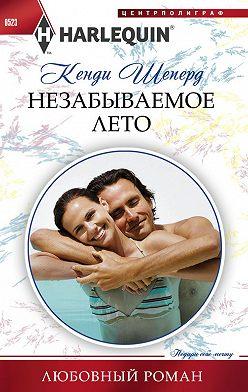 Кенди Шеперд - Незабываемое лето