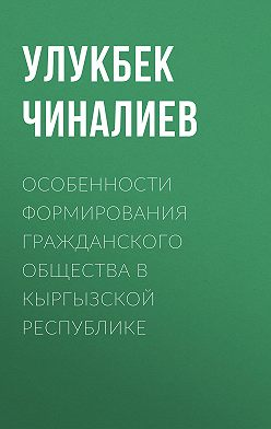 Улукбек Чиналиев - Особенности формирования гражданского общества в Кыргызской республике