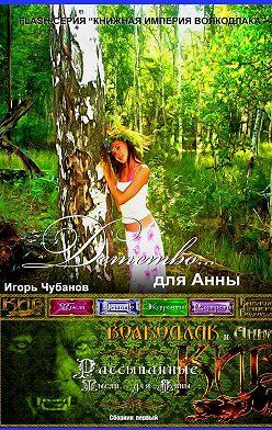 Игорь Чубанов - ДЕТСТВО… для Анны. Сборник первый