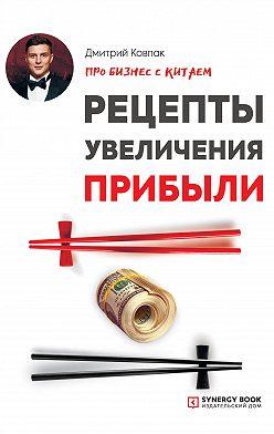 Дмитрий Ковпак - Про бизнес с Китаем. Рецепты увеличения прибыли