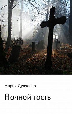 Мария Дудченко - Ночной гость