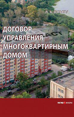 Лариса Юрьева - Договор управления многоквартирным домом