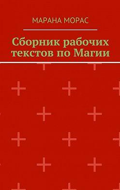 Марана Морас - Сборник рабочих текстов поМагии