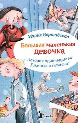 Мария Бершадская - Джинсы в горошек