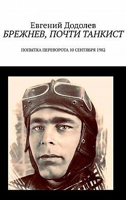 Евгений Додолев - Брежнев, почти танкист. Попытка переворота10сентября1982