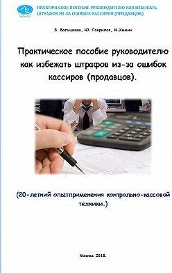 Николай Химич - Практическое пособие руководителю как избежать штрафов из-за ошибок кассиров (продавцов)