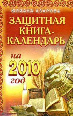 Юлиана Азарова - Защитная книга-календарь на 2010 год
