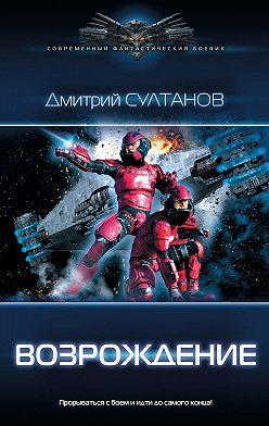 Дмитрий Султанов - Возрождение