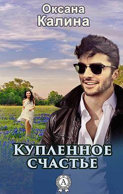 Оксана Калина - Купленное счастье
