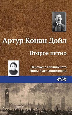 Артур Конан Дойл - Второе пятно